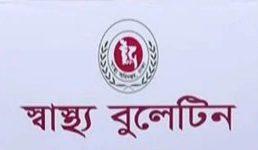 বুধবার থেকে 'করোনা বুলেটিন' বন্ধ
